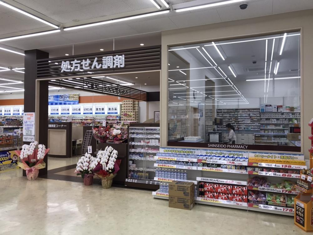 新生堂薬局 永犬丸店外観