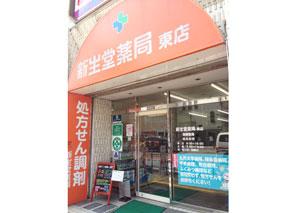 新生堂薬局 東店外観