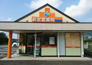 新生堂薬局 須恵店外観