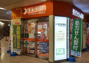 新生堂薬局 地下鉄馬出九大病院前店外観