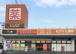 新生堂薬局 五条店外観