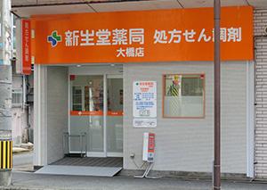 新生堂薬局 大橋店外観