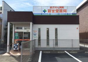 新生堂薬局 今宿店外観