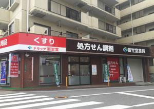 新生堂薬局 室見駅店外観