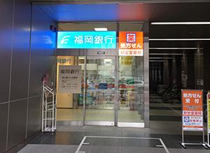 新生堂薬局 筑紫口店外観