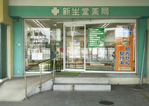新生堂薬局 雑餉隈店外観