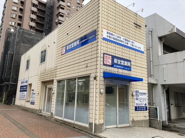 新生堂薬局 北九州在宅サポートセンター外観