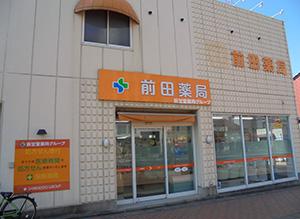 前田薬局外観