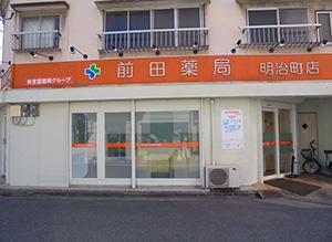 前田薬局明治町店外観
