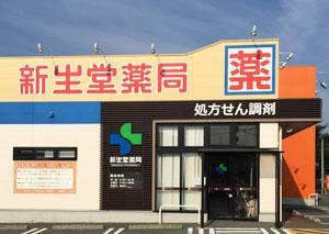 新生堂薬局 大津店外観