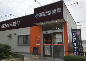 新生堂薬局 玉名店外観