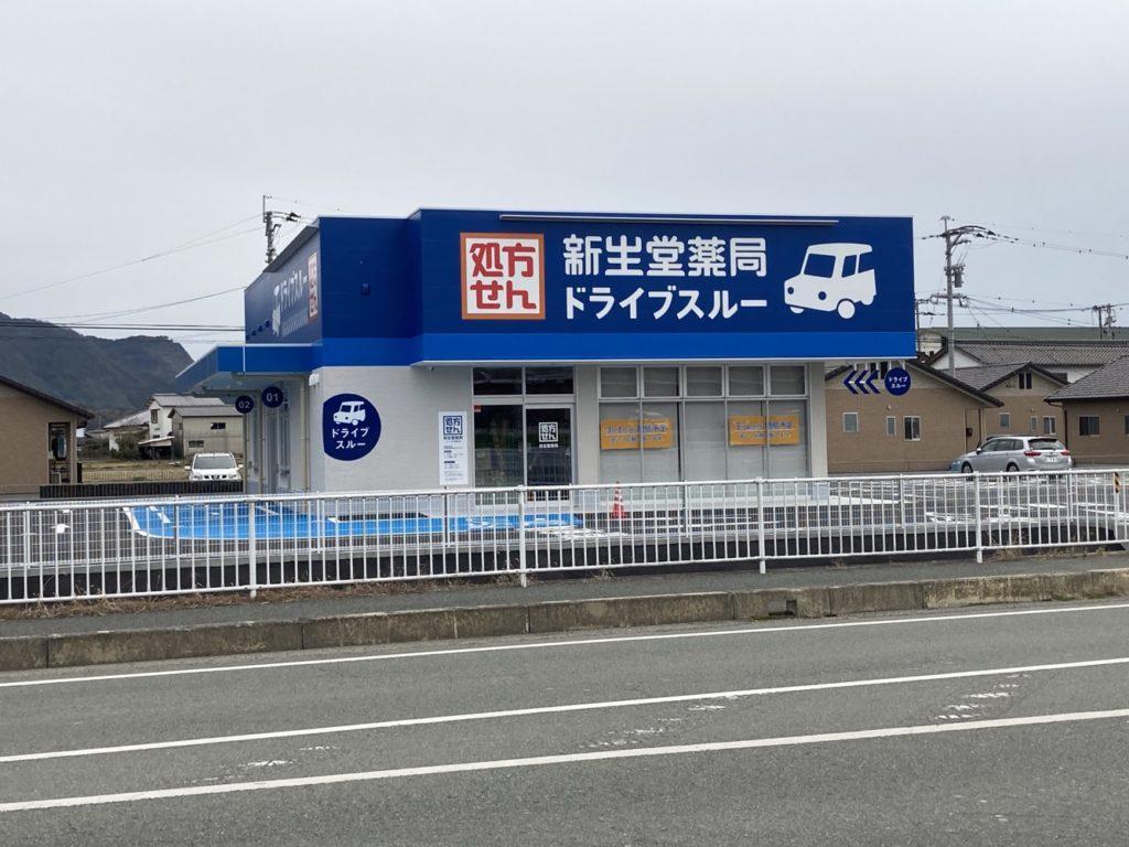 新生堂薬局 くまもと県北病院前店外観