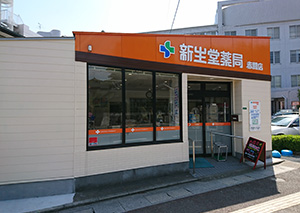 新生堂薬局 赤間店外観