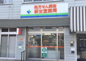 新生堂薬局 東郷まりし店外観