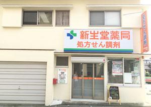 新生堂薬局 荘島店外観