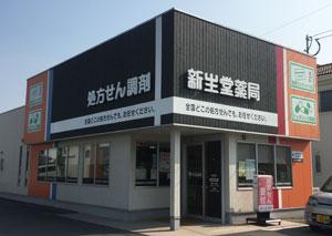 新生堂薬局 柳川店外観