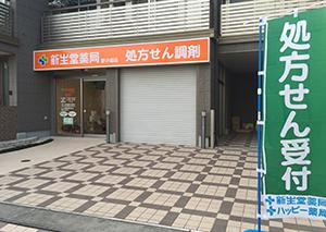 新生堂薬局 新小岩店外観