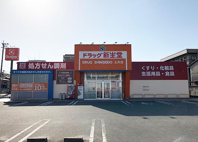 新生堂薬局 土井店外観