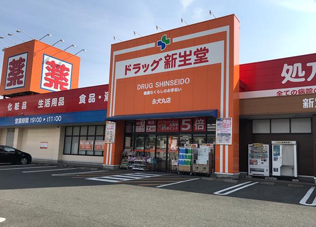 ドラッグ新生堂 永犬丸店外観