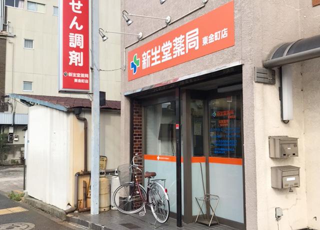 新生堂薬局 東金町店外観