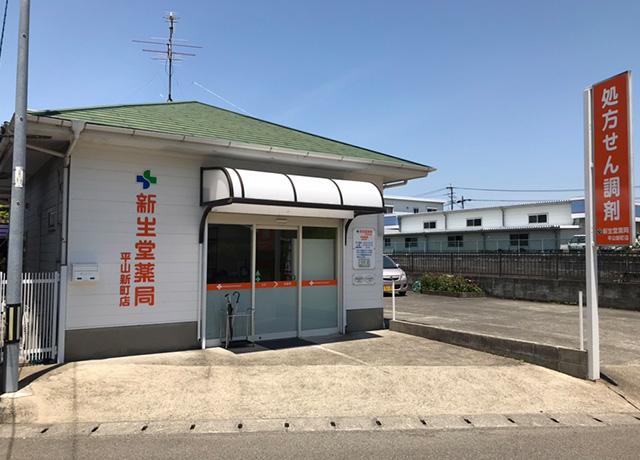 新生堂薬局 平山新町店外観
