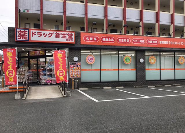 ドラッグ新生堂 井尻店外観