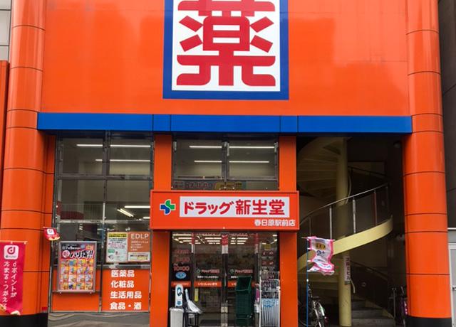 ドラッグ新生堂 春日原駅前店外観