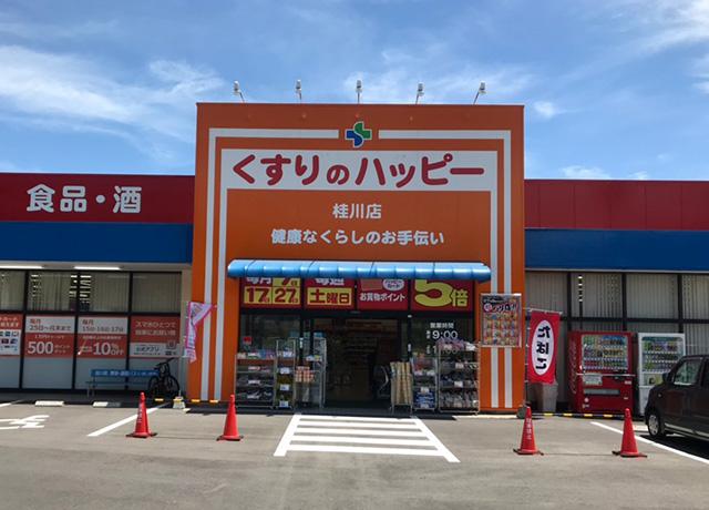 くすりのハッピー 桂川店外観