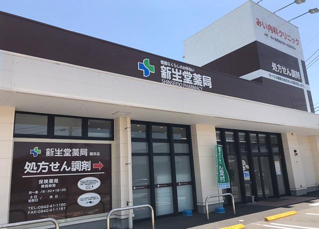 新生堂薬局 御井店外観