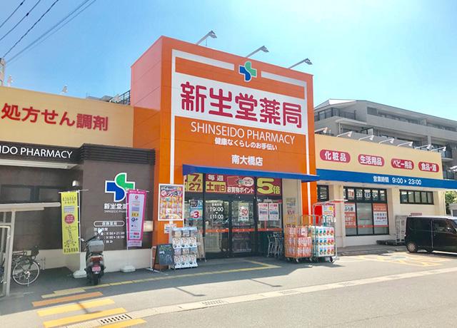 新生堂薬局 南大橋店外観