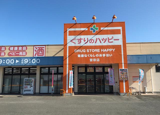 くすりのハッピー 宮田店外観