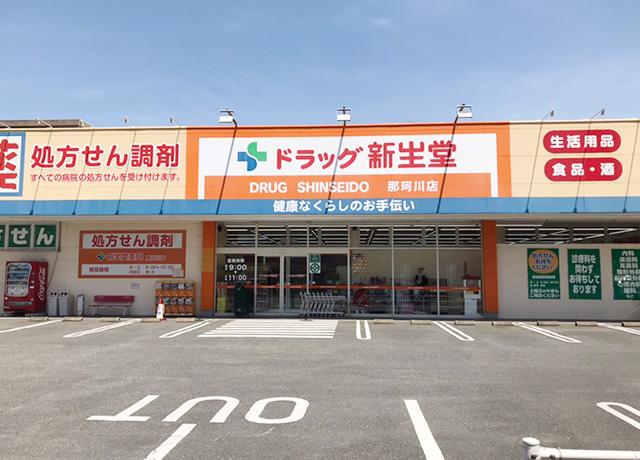 ドラッグ新生堂 那珂川店外観
