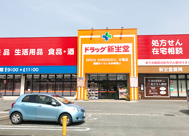 新生堂薬局 中尾店外観