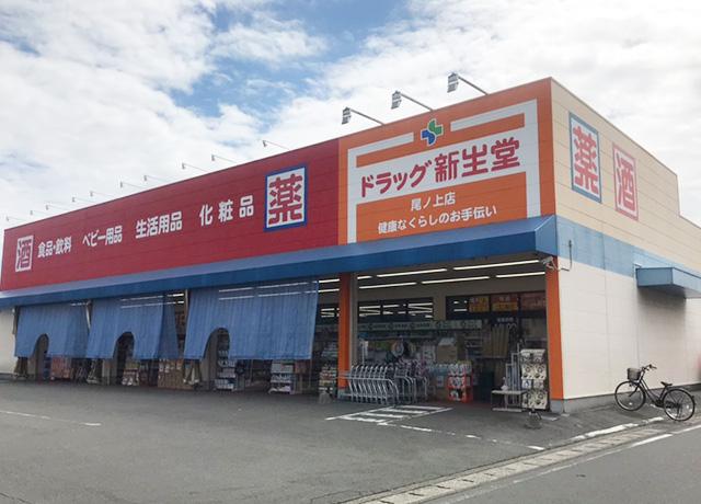 ドラッグ新生堂 尾ノ上店外観