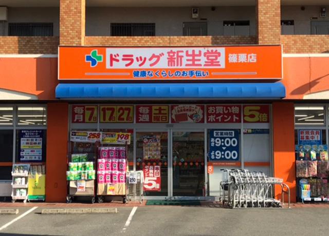 ドラッグ新生堂 篠栗店外観