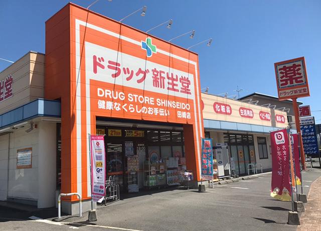 ドラッグ新生堂 田崎店外観