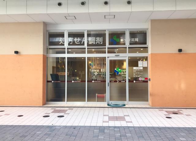 新生堂薬局 薬院八千代ビル店外観