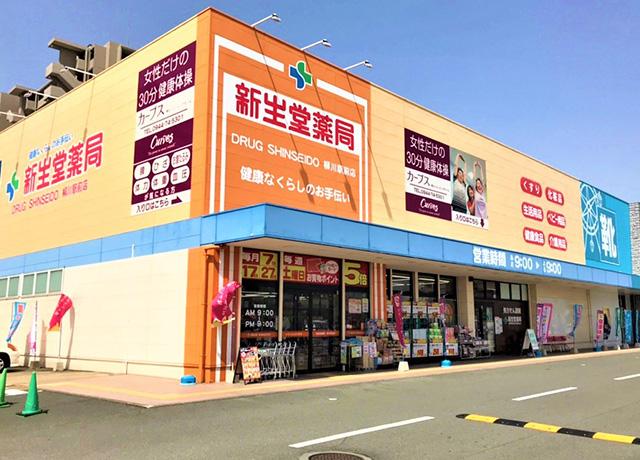 ドラッグ新生堂 柳川駅前店外観