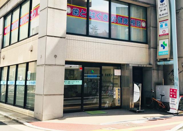 新生堂薬局 由布ビル店外観