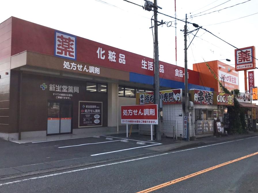 新生堂薬局 昇町店外観