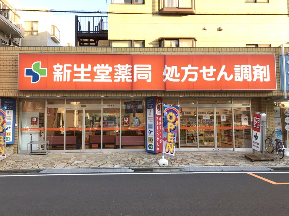 新生堂薬局 新浦安店外観