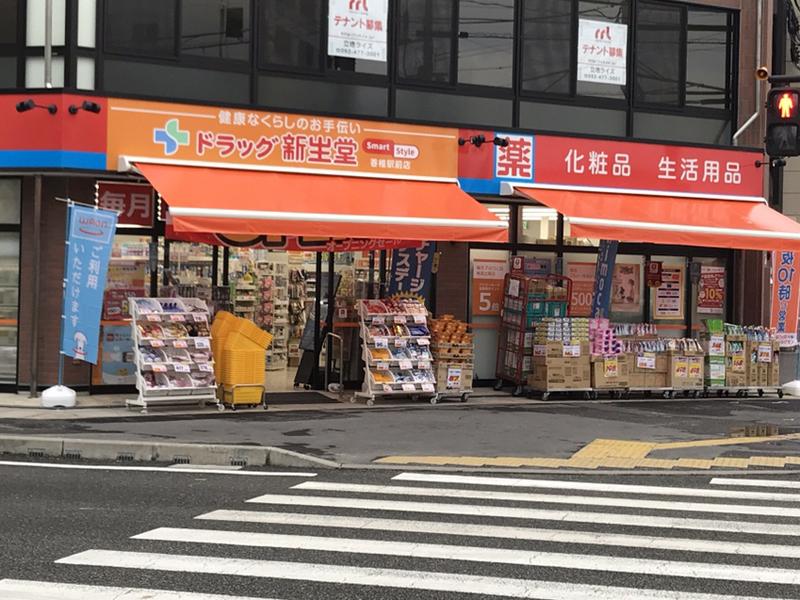 ドラッグ新生堂 香椎駅前店外観