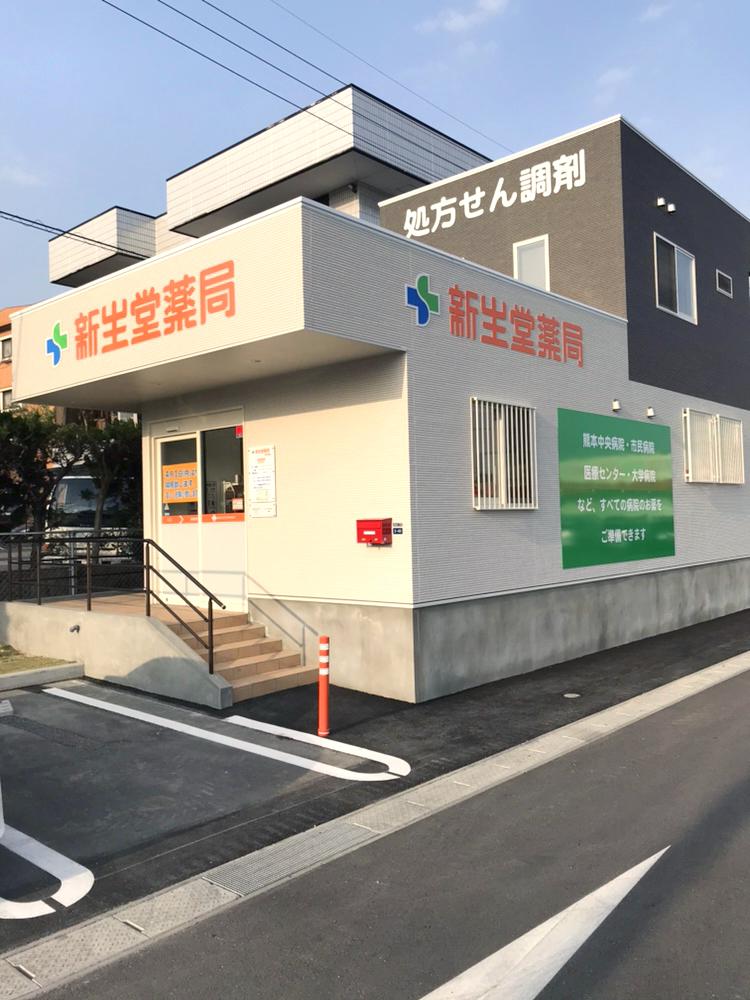 新生堂薬局 田井島店外観
