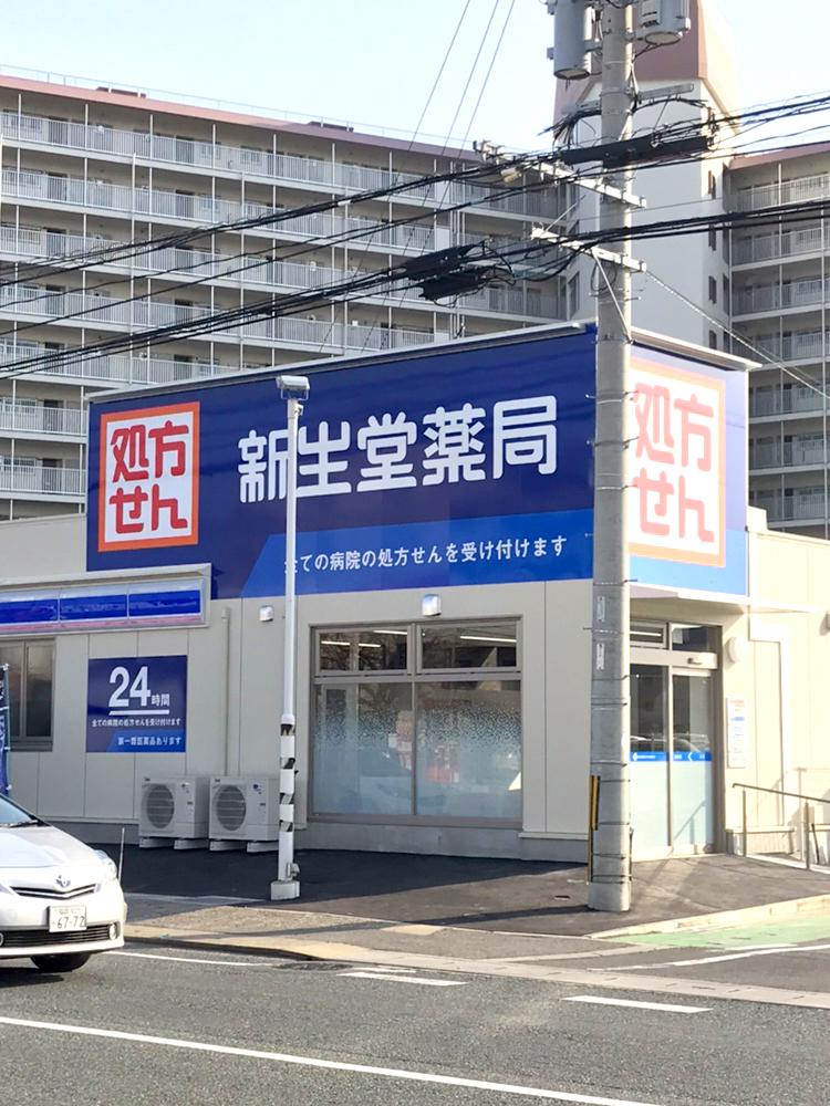 新生堂薬局 福岡徳洲会病院前店外観