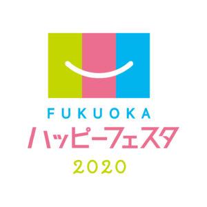 FUKUOKAハッピーフェスタ2020