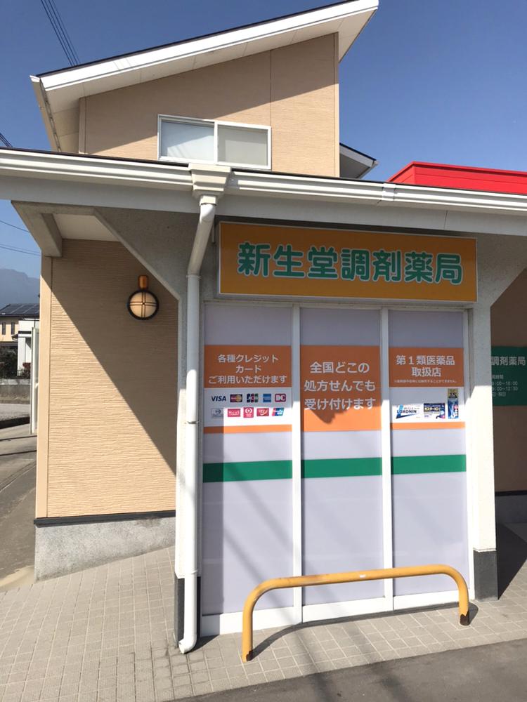 新生堂調剤薬局(国道店)外観
