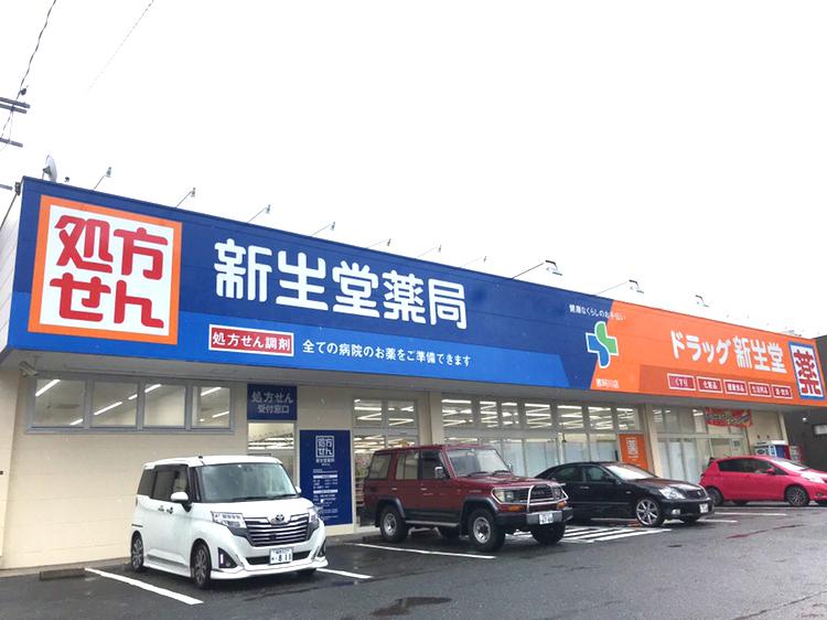 新生堂薬局 那珂川店外観