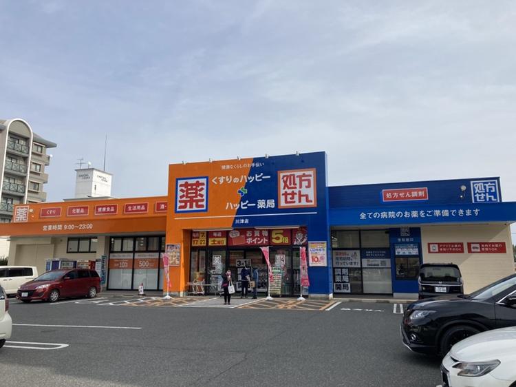 くすりのハッピー 川津店外観