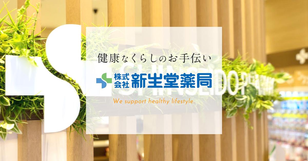 新生堂薬局コーポレートサイト