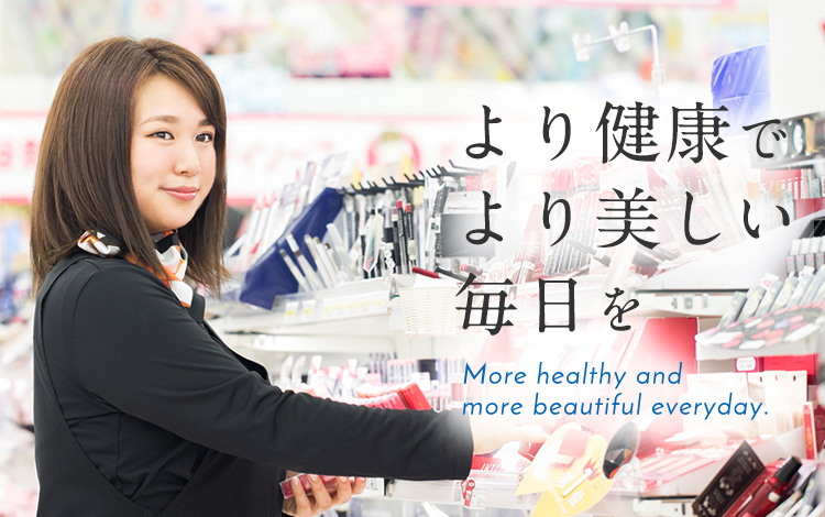 より健康で より美しい毎日を More healthy and more beautiful everyday.